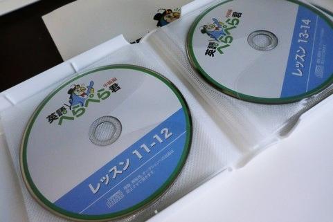 英語ぺらぺら君中級CD