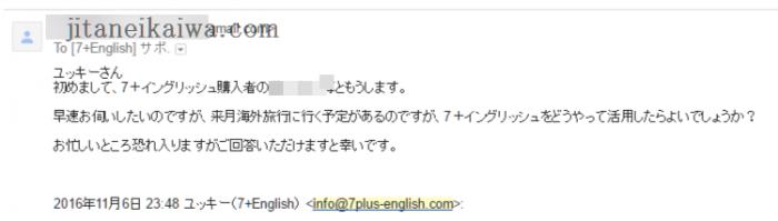7+english kounyugo