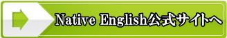 native-english-%e8%b3%bc%e5%85%a5%e3%83%9c%e3%82%bf%e3%83%b3%e7%b7%91
